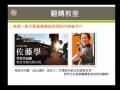 image of 均一教育平台介紹